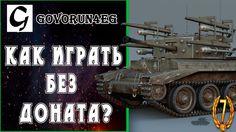 World of Tanks WoT Без Доната  Как играть и стоит ли это делать? (Cromwe...