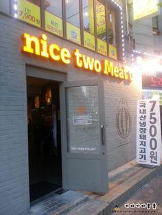 커피카피룸룸 :: [홍대 맛집]홍대 고기집 삼겹살 돼지고기 / 소고기 맛집 NICE TWO MEAT U 나이스투미츄