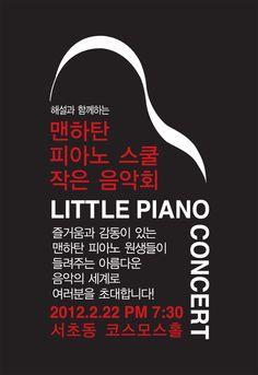 음악회 포스터 디자인 - Google 검색