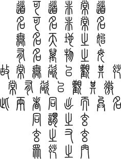 Seal script for Daodejing / Tao Te Ching Chapter 1 http://earlywomenmasters.net/tao/ch_01.html