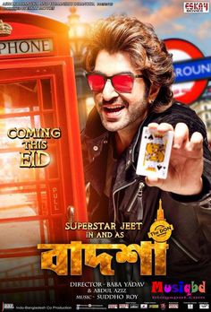 Badshah The DON (2016) Ft. Jeet & Nusraat Kolkata Bengali Movie Mp3 Songs Download