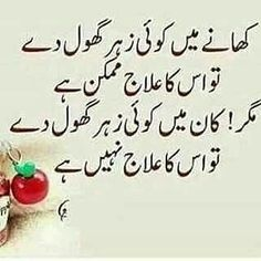 Best Sayings Ever In Urdu - Beste Spruche Ideen Motivational Quotes In Urdu, Ali Quotes, Quran Quotes, Poetry Quotes, Best Quotes, Beautiful Islamic Quotes, Islamic Inspirational Quotes, Touching Quotes About Life, Quran Recitation