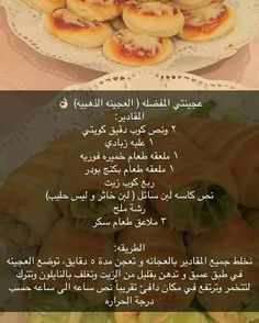 Tunisian Food, Middle East Food, Homemade Soft Pretzels, Arabic Dessert, Arabian Food, Dough Ingredients, Cake Chocolat, Ramadan Recipes, Lebanese Recipes