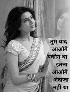 Hindi Shayari Image,Hindi Love Shayari SMS with Pictures Love Quotes Poetry, Love Quotes In Hindi, Sad Love Quotes, Sweet Quotes, Love Quotes For Him, Strong Quotes, Me Quotes, Qoutes, Hindi Shayari Love