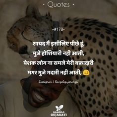 Image may contain: text Hindi Quotes On Life, Real Life Quotes, Poetry Quotes, True Quotes, Marathi Quotes, Gujarati Quotes, Swami Vivekananda Quotes, Hindi Words, Motivational Quotes For Students
