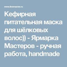 Кефирная питательная маска для шёлковых волос)) - Ярмарка Мастеров - ручная работа, handmade