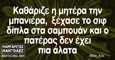 Καθάριζε η μητέρα την μπανιέρα, ξέχασε το σιφ δίπλα στα σαμπουάν και ο πατέρας δεν έχει πια άλατα Funny Greek, Greek Quotes, Just For Laughs, Laugh Out Loud, Funny Images, Funny Quotes, Lol, Humor, Minions