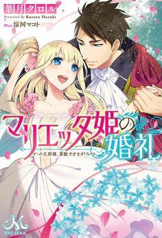Marietta-hime no Konrei - Novel Updates