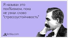 Я называл это пох%измом, пока не узнал слово стрессоустойчивость / открытка №164459 - Аткрытка / atkritka.com