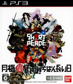 Short Peace Ranko Tsukigime's Longest Day(Japan Import)