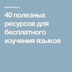40полезных ресурсов для бесплатного изучения языков
