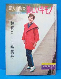 「美しいキモノ」1959年 和装コート特集号 - ヤフオク!