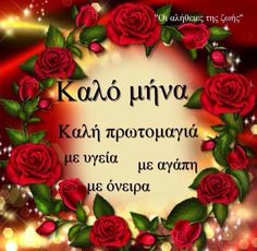 Kalo Mina New Month Greetings, Days And Months, Mina, Good Morning, Special Occasion, Seasons, Thoughts, Birthday, Happy
