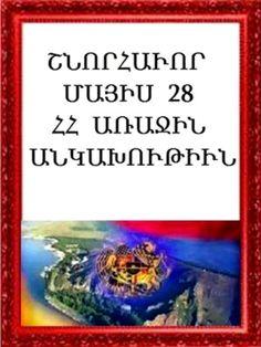 Armenian Culture, Homeland, Facebook, Beauty