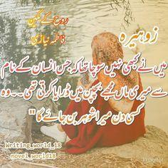 Free Romance Novels, Romantic Novels To Read, Famous Novels, Best Novels, Bano Qudsia Quotes, Novels To Read Online, Inspirational Quotes About Success, Quotes From Novels, Urdu Novels