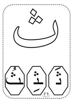 Didiyom tv   Çocuk Şarkıları ve Eğitim Arabic Alphabet Letters, Arabic Alphabet For Kids, Tracing Worksheets, Kindergarten Worksheets, Montessori Activities, Educational Activities, Ramadan Crafts, Arabic Lessons, Bastilla