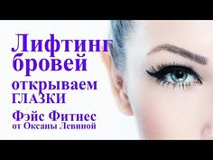 Brow lift Raise your eyebrows and open Japanese Face, Tighter Skin, Brow Lift, Natural Teething Remedies, Raised Eyebrow, Face Yoga, Facial Massage, Keep Fit, Body Motivation