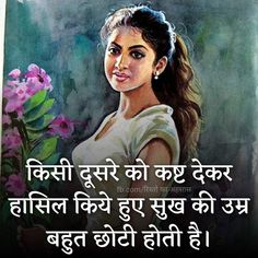 Osho Quotes Love, Hindi Quotes, Best Quotes, Life Quotes, Mood Off Quotes, New Mehndi Designs, Radha Krishna Love, English Quotes, People Quotes