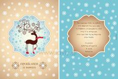 προσκλητήρια βάπτισης για αγόρια και κορίτσια με χριστουγεννιάτικο θέμα, μπομπονιέρες γάμου, μπομπονιέρες βάπτισης, Χειροποίητες μπομπονιέρες γάμου, Χειροποίητες μπομπονιέρες βάπτισης