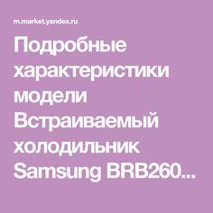 Подробные характеристики модели Встраиваемый холодильник Samsung BRB260010WW — с описанием всех особенностей. А также цены, рейтинг магазинов и отзывы покупателей. Samsung