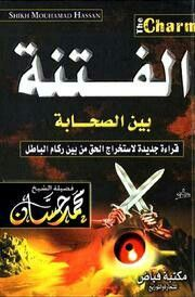 Waq89742 Free Download Borrow And Streaming Internet Archive Free Books Download Internet Archive Arabic Books