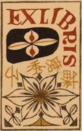 Ex Libris by Takeo Takei (武井武雄 Ex Libris, Vintage Japanese, Japanese Art, Takeo, Typography Logo, Lettering, Flower Art, Book Art, Floral Prints