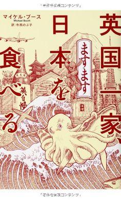 Amazon.co.jp: 英国一家、ますます日本を食べる (亜紀書房翻訳ノンフィクション・シリーズ): マイケル・ブース, 寺西 のぶ子: 本