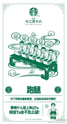 Starbucks chinese, calandar