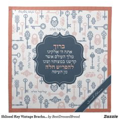 Shlissel Key Vintage Bracha Challah Dough Cover& Cloth Napkin Dinner Napkins, Cocktail Napkins, Custom Napkins, Challah, Mind Blown, Your Design, Bread, Key, Cover
