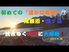 初めての「遥かな尾瀬」⑦ 尾瀬沼と日鬱が岳に沈みゆく夕日に大感激 ^^!