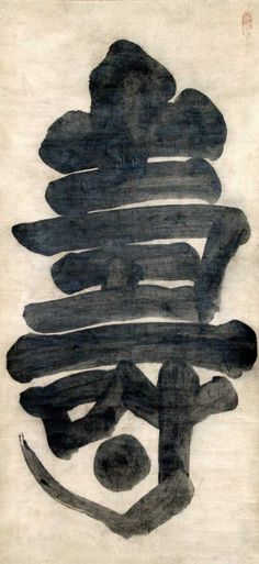 "Kotobuki (""longevity"") by Hakuin. ""Paradox, not logic, lies at the heart of Zen and Hakuin's art. Students of Zen are taught not to trust in words, sermons and teachings. Hakuin counselled against ""poison words"", yet he left thousands of artworks and volumes of commentaries and sermons."""