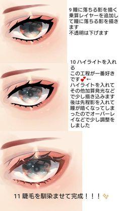 Digital Painting Tutorials, Digital Art Tutorial, Art Tutorials, Manga Eyes, Anime Eyes, Drawing Reference Poses, Drawing Poses, Manga Drawing Tutorials, Eye Sketch