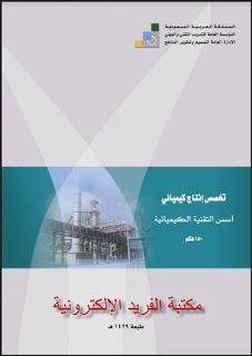 تحميل كتاب مبادئ الهندسة الكيميائية Pdf Chemical Engineering Engineering Chemical