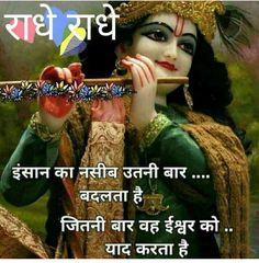 Krishna Quotes In Hindi, Radha Krishna Love Quotes, Lord Krishna Images, Hindi Quotes, Krishna Pictures, Krishna Hindu, Radhe Krishna, Baby Krishna, Durga