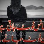 Maan toot jaane se Urdu Poetry Sad