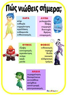 Therapy Activities, Preschool Activities, Teaching Emotions, Learn Greek, Greek Language, Classroom Organisation, Preschool Education, Beginning Of School, Learning Disabilities