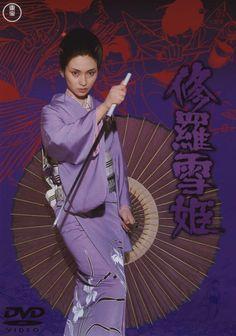 fuckyeahmeikokaji:  Japanese DVD cover for Lady Snowblood (修羅雪姫), 1973, directed by Toshiya Fujita (藤田敏八) and starring Meiko Kaji (梶芽衣子).
