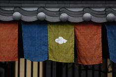 老舗の軒先 奈良 Japanese Coffee Shop, Japanese Tea House, Beautiful Places In Japan, Storefront Signs, Noren Curtains, Japanese Colors, Store Image, Curtain Designs, Shop Interiors