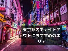 Tokyo, Broadway Shows, Neon Signs, Tokyo Japan