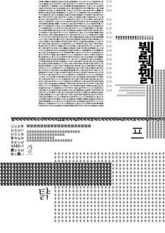 201412719_심규영_활자 레이아웃