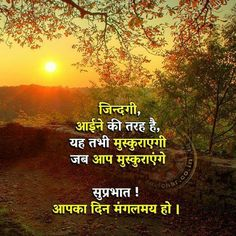 Good Morning Hindi Messages, Flirty Good Morning Quotes, Good Morning Friends Images, Motivational Good Morning Quotes, Good Morning Beautiful Pictures, Beautiful Morning Messages, Good Morning Friends Quotes, Good Morning Image Quotes, Good Morning Images Flowers