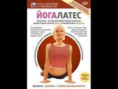 ЙогаЛатес — Йога+Пилатес: эффективная система Оздоровления, Антистресса ...