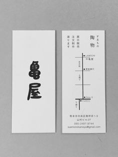 「陶物 亀屋」ショップカードなど PAVAOの隣に陶物屋さんがオープンしました! Chinese Branding, Pub Logo, Vip Card, Name Card Design, Leaflet Design, Corporate Identity Design, Composition Design, Small Cards, Name Cards