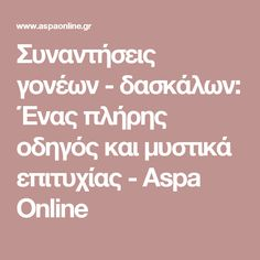 Συναντήσεις γονέων - δασκάλων: Ένας πλήρης οδηγός και μυστικά επιτυχίας - Aspa Online Teaching Time, Teaching Methods, Teaching Math, Teacher Organization, Teacher Hacks, Project Based Learning, Student Learning, Beginning Of School, First Day Of School
