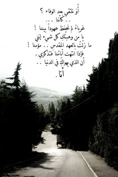 لقاء الغرباء فاروق جويدة