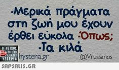Μερικά πράματα στη ζωή μου έχουν έρθει ευκολα οπως; Τα κιλά Ο ΤΟΙΧΟΣ ΕΙΧΕ ΤΗ ILEPIstera.gr ΔΙΚΗ ΤΟΥ ΥΣΤΕΡΙΑ @Vrussanos