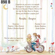 Ποδήλατο - Αγοράκι - Καρτούν