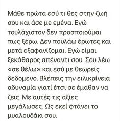 Quotes About Hard Times, Greek Quotes, Meant To Be, My Life, Life Quotes, Poetry, Thoughts, Words, Inspiration
