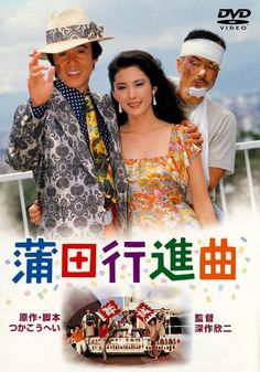 あの頃映画 「蒲田行進曲」 [DVD] DVD ~ 松坂慶子, http://www.amazon.co.jp/dp/B005ZN3626/ref=cm_sw_r_pi_dp_V5a0sb00NFXRS