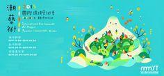 https://flic.kr/p/uhM1cj | 《潮藝術》 2015國際環境藝術季